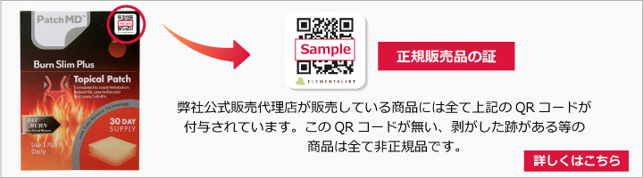 PATCH MD正規品の証