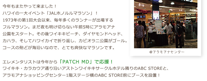 PATCH MD ABC STOREデモ
