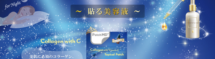Patch MD スキンケアシリーズ登場!