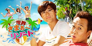 TBS「世界さまぁ〜リゾート」