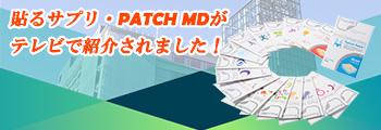 貼るサプリ・PATCH MDがテレビで紹介されました!