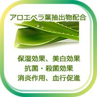 アロエベラ葉抽出物配合