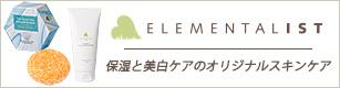エレメンタリスト・オリジナルスキンケア