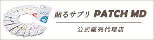 貼るサプリ・PATCH MD