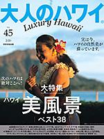 大人のハワイ Luxe VOL. 45(2020)- Luxury Hawaii(別冊家庭画報)