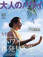 大人のハワイ Luxe VOL. 46(2021)- Luxury Hawaii(別冊家庭画報)