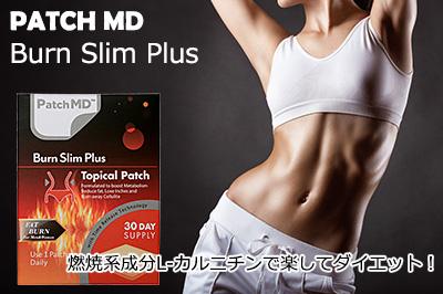 貼るサプリ」パッチMD・バーンスリム Plus