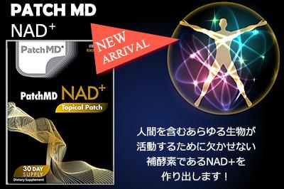 貼るサプリ」パッチMD・NAD