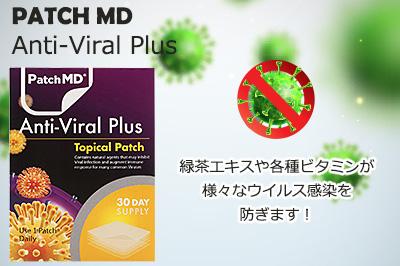 貼るサプリ」パッチMD・アンチウィルス Plus
