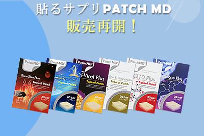 貼るサプリ」パッチMD