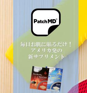 貼るサプリPatch MD